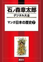 マンガ日本の歴史 7