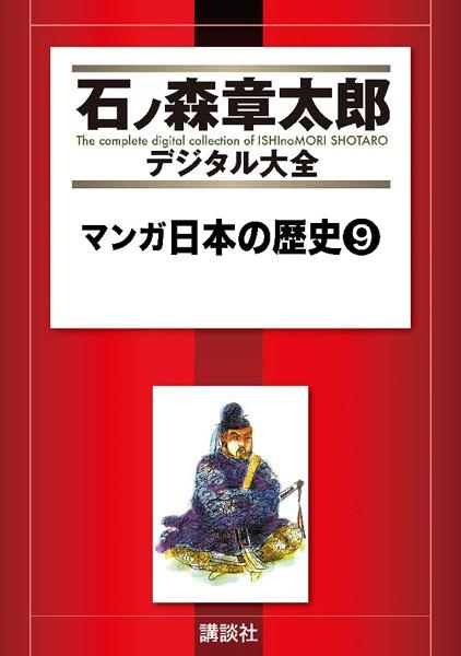 マンガ日本の歴史 9