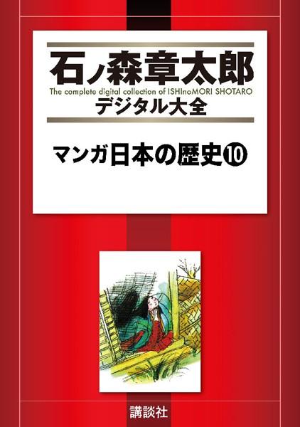 マンガ日本の歴史 10