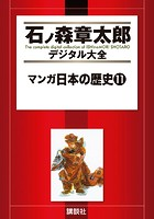 マンガ日本の歴史 11