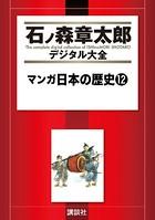 マンガ日本の歴史 12