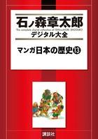 マンガ日本の歴史 13