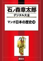マンガ日本の歴史 14