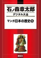マンガ日本の歴史 15