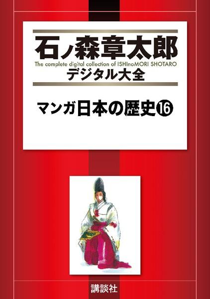マンガ日本の歴史 16
