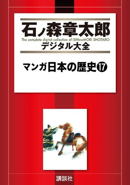 マンガ日本の歴史 17