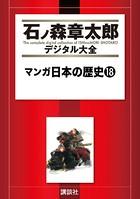 マンガ日本の歴史 18