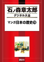 マンガ日本の歴史 19