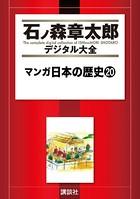 マンガ日本の歴史 20