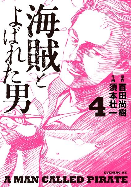 海賊とよばれた男 (4)