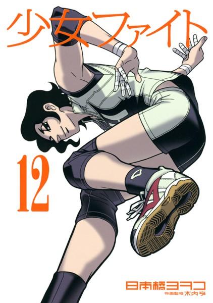 少女ファイト 12