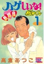 ハゲしいな!桜井くん 新婚編 1