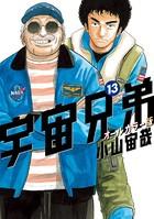 宇宙兄弟 オールカラー版 (13)