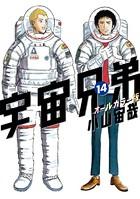 宇宙兄弟 オールカラー版 (14)