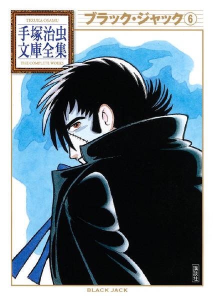 ブラック・ジャック 6
