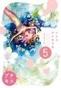 小さなお人魚日和 プチキス 5