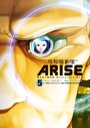 攻殻機動隊ARISE 〜眠らない眼の男Sleepless Eye〜 5