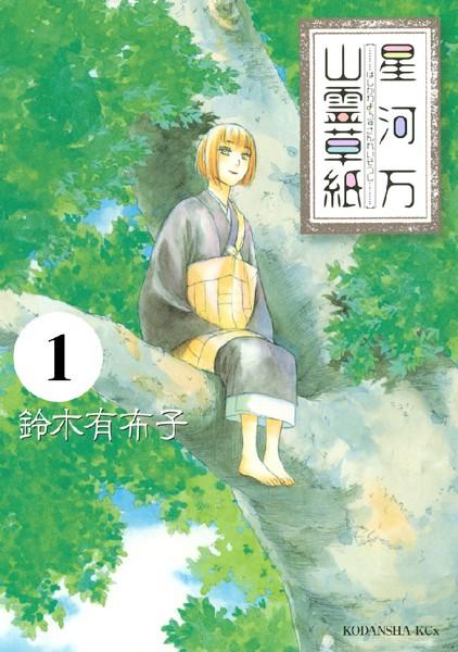星河万山霊草紙 分冊版 (1)