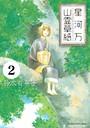 星河万山霊草紙 分冊版 (2)