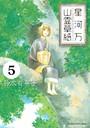 星河万山霊草紙 分冊版 (5)