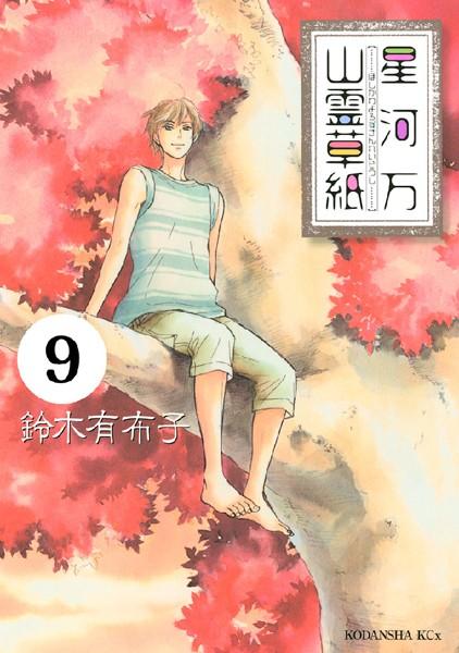 星河万山霊草紙 分冊版 (9)