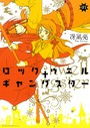 ロックウェル+ギャングスター 分冊版 (3)