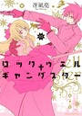 ロックウェル+ギャングスター 分冊版 (5)