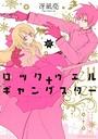 ロックウェル+ギャングスター 分冊版 (7)