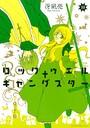 ロックウェル+ギャングスター 分冊版 (10)