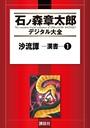 沙流譚 ―漢書― 1