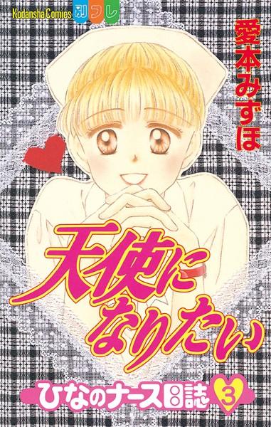 天使になりたい ひなのナース日誌 3