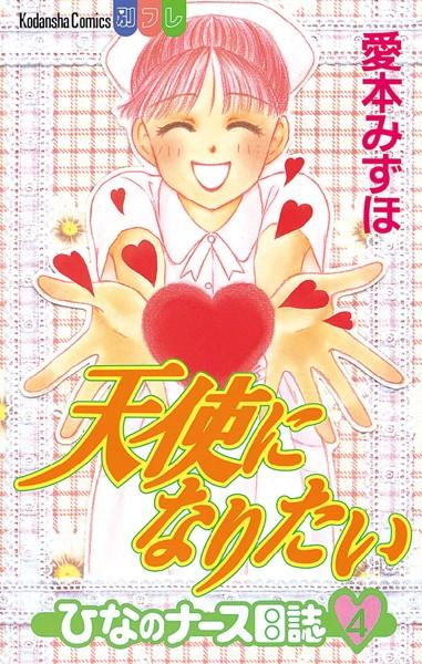 天使になりたい ひなのナース日誌 4