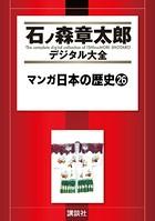 マンガ日本の歴史 26