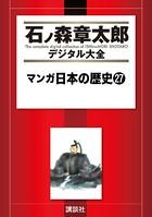マンガ日本の歴史 27