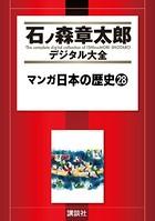 マンガ日本の歴史 28