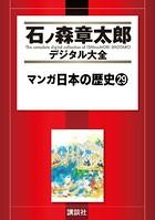 マンガ日本の歴史 29