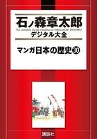 マンガ日本の歴史 30