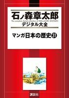 マンガ日本の歴史 31
