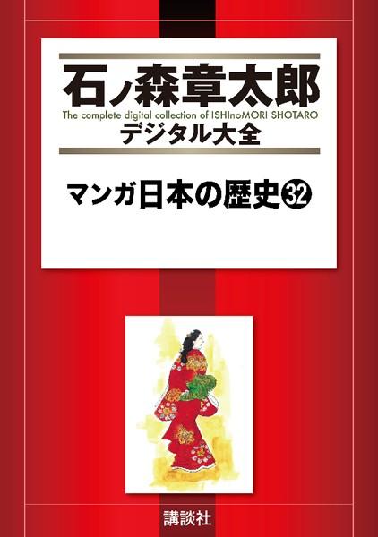 マンガ日本の歴史 32