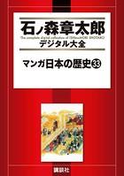 マンガ日本の歴史 33