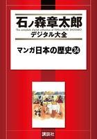 マンガ日本の歴史 34