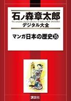 マンガ日本の歴史 35