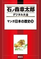 マンガ日本の歴史 36