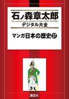 マンガ日本の歴史 37