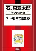 マンガ日本の歴史 38