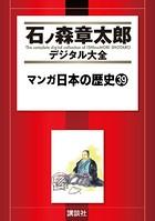 マンガ日本の歴史 39