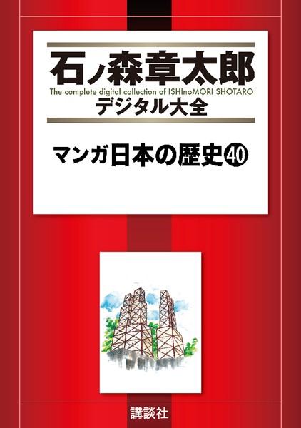 マンガ日本の歴史 40