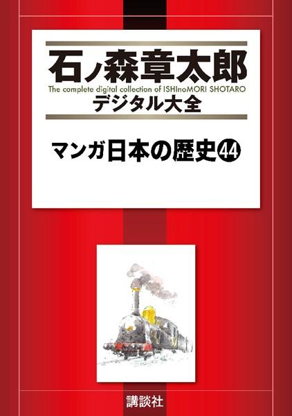 マンガ日本の歴史 44