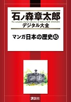 マンガ日本の歴史 45