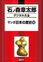マンガ日本の歴史 46